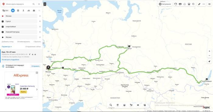 Москва-Байкал.jpg